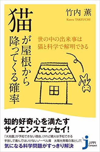 猫が屋根から降ってくる確率 (じっぴコンパクト新書)