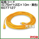 リョービ 延長コード (0.75mm^2×2芯×10m・黄色)