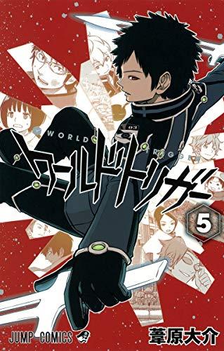 ワールドトリガー 5 (ジャンプコミックス)