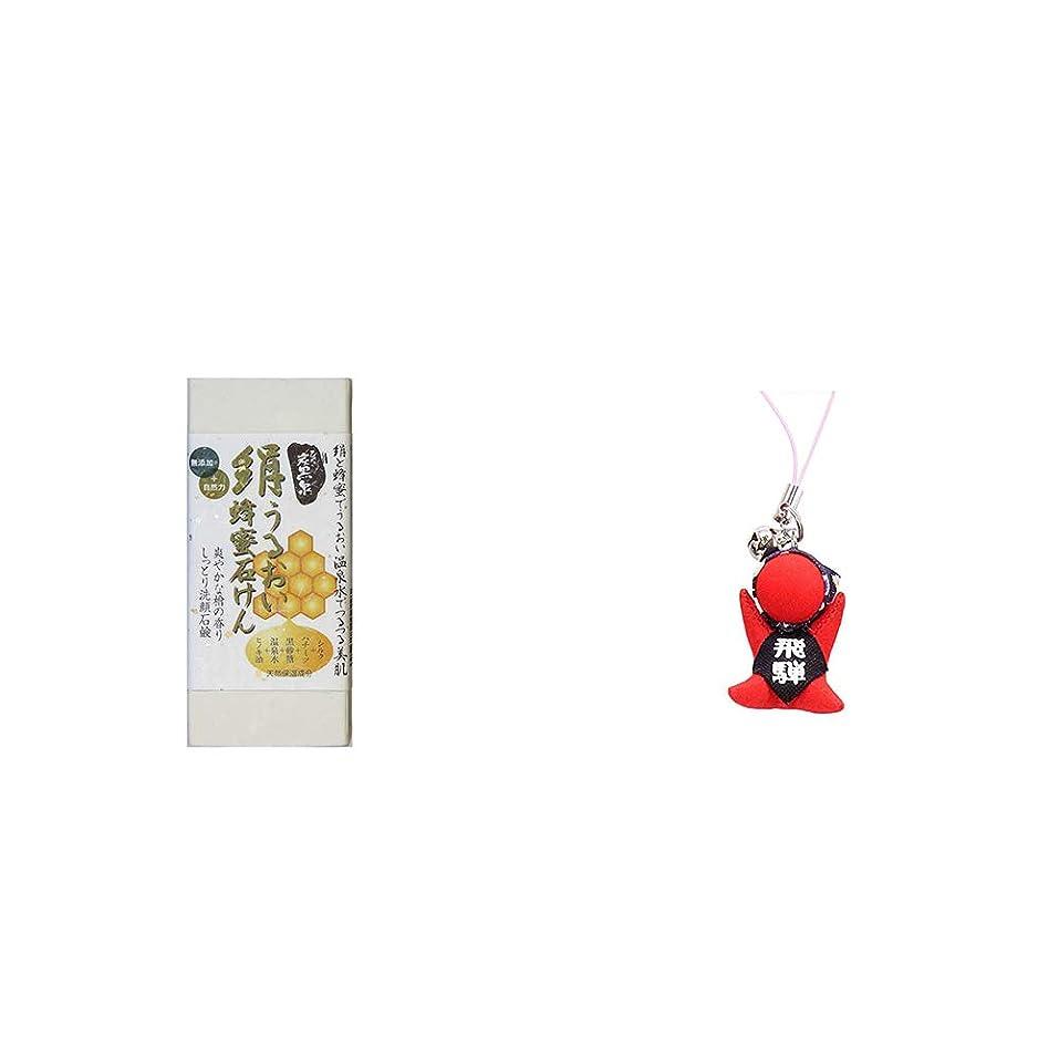偶然不従順クスクス[2点セット] ひのき炭黒泉 絹うるおい蜂蜜石けん(75g×2)?さるぼぼ幸福ストラップ 【赤】 / 風水カラー全9種類 縁結び?安産?魔除け お守り//