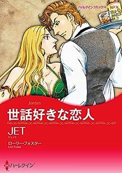 [JET, ローリー・フォスター]の世話好きな恋人 ハーレクインコミックス