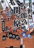 千世と与一郎の関ヶ原 (100周年書き下ろし)