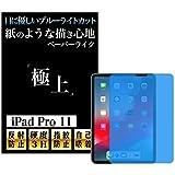 極上 保護フィルム iPad Pro 11 (第1世代 / 第2世代) M1対応 Air4 iPad 10.9 用 ブルーライトカット ペーパー 紙 テクスチャ アンチグレア フィルム お絵かきやイラストに 365日間保証付き Agrado