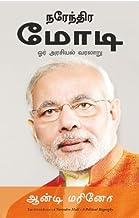 Narendra Modi: A Political Biography  (Tamil)