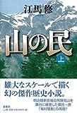 山の民(上)