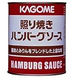 カゴメ 照焼きハンバーグソース 2号缶 900g