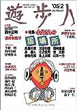 遊歩人 2005年2月号: 特集・小父さんの居場所