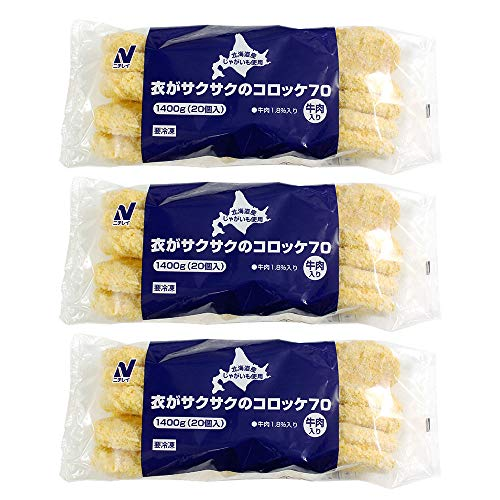 【まとめ買い】冷凍食品 衣がサクサクのコロッケ 牛肉 70g×20 X3袋