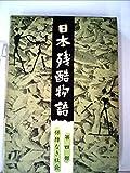日本残酷物語〈第4部〉保障なき社会 (1960年)