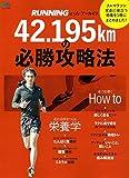 RUNNING style アーカイブ 2017秋 42.195kmの必勝攻略法