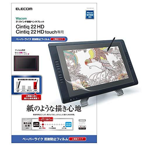 エレコム ワコム 液タブ 液晶ペンタブレット Wacom Cintiq 22 HD / HD Touch フィルム ペーパーライク 上質紙 反射防止 TB-WC22FLAPL