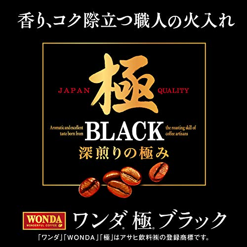 アサヒ飲料『ワンダ極ブラック』