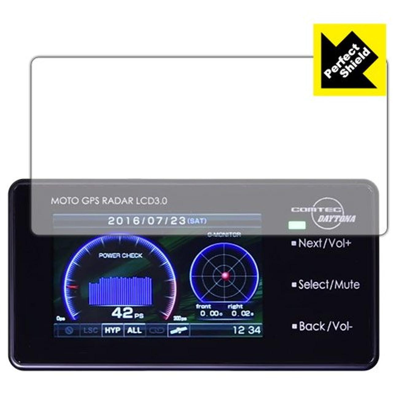 流行している文庫本スリップシューズ防気泡 防指紋 反射低減保護フィルム Perfect Shield MOTO GPS RADAR LCD 3.0 日本製