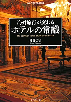 海外旅行が変わる ホテルの常識 (地球の歩き方Books)