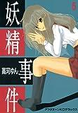 妖精事件(5) (アフタヌーンコミックス)