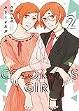 カラーレスガール コミック 1-2巻セット [-]
