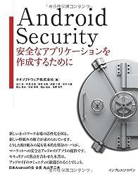 Android Security : 安全なアプリケーションを作成するために