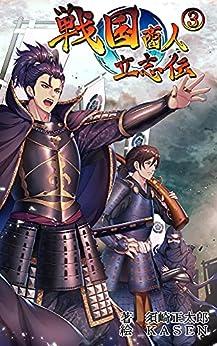 [須崎正太郎, KASEN]の戦国商人立志伝3 ~転生したのでチートな武器提供や交易の儲けで成り上がる~
