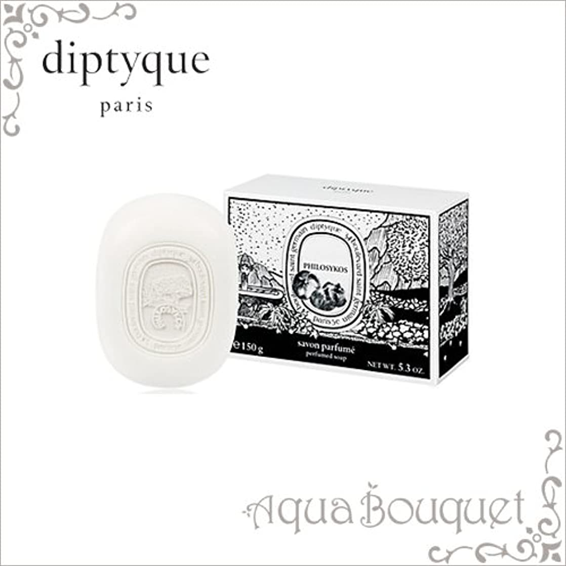 レッスンの量メイドディプティック フィロシコス ソープ 150g DIPTYQUE PHILOSYKOS SOAP