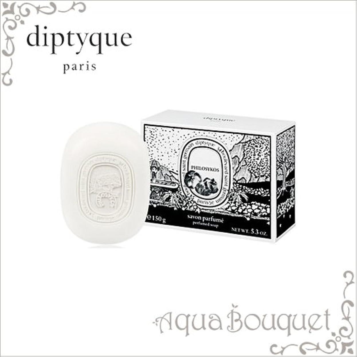 ボイコットスケジュール岩ディプティック フィロシコス ソープ 150g DIPTYQUE PHILOSYKOS SOAP