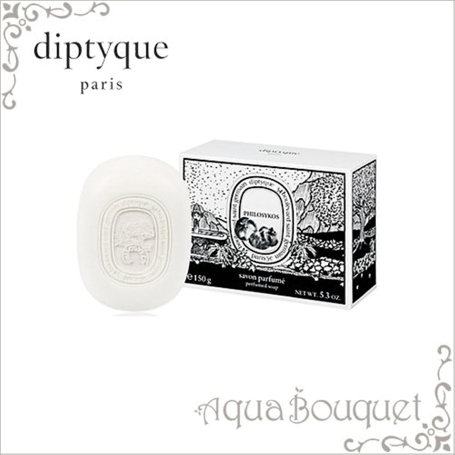 フェリー試験原稿ディプティック フィロシコス ソープ 150g DIPTYQUE PHILOSYKOS SOAP