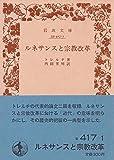 ルネサンスと宗教改革 (1959年) (岩波文庫)