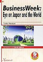 「ビジネスウィーク」で読み解く国際社会―Business week:Eye on Japa
