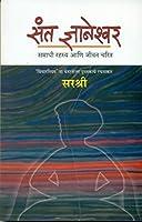 Sant Dnyaneshwar - Samadhi Rahasya ani Jeevan Charitra (Marathi)