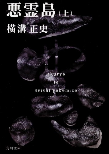 悪霊島(上) 金田一耕助ファイル19 (角川文庫)