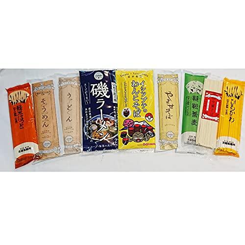 人気乾麺9種セット 古舘製麺所【バーチャル物産展】