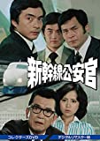 新幹線公安官 コレクターズDVD<デジタルリマスター版>[DVD]