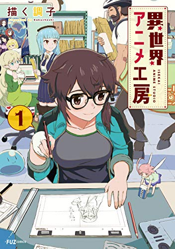[描く調子] 異世界アニメ工房 第01巻