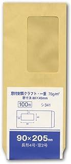 菅公工業 封筒 窓付 長4 クラフト 100枚 シ341