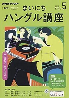 NHKラジオまいにちハングル講座 2019年 05 月号 [雑誌]