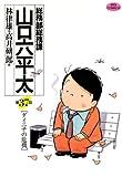 総務部総務課 山口六平太(37) (ビッグコミックス)