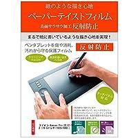 メディアカバーマーケット フイオン Kamvas Pro 16 [15.6インチ(1920x1080)] 機種用 紙のような書き心地 反射防止 指紋防止 ペンタブレット用 液晶保護フィルム