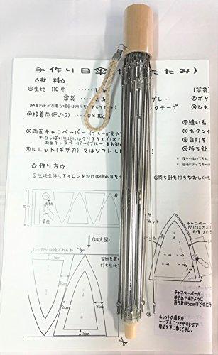 フクサン手作り日傘キット 折りたたみ 白木手元 AK-103
