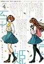 コミック百合姫 2021年4月号 雑誌
