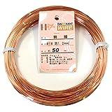 ダイドーハント (DAIDOHANT) ( 軟質 ) 銅線 [ 電気銅 ] [太さ] #18 1.2 mm x [長さ] 50m 10155326