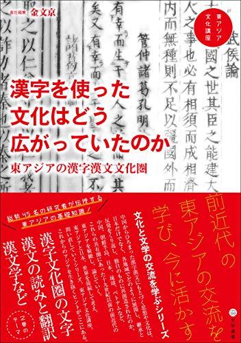 漢字を使った文化はどう広がっていたのか: 東アジアの漢字漢文文化圏 (東アジア文化講座)