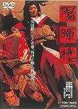 陽暉楼[DVD]