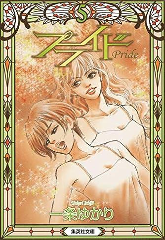 プライド 5 (集英社文庫―コミック版)