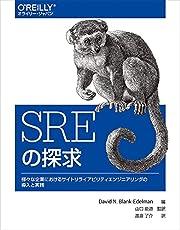 SREの探求 ―様々な企業におけるサイトリライアビリティエンジニアリングの導入と実践