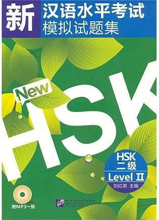 Nouveau Test de compétence en chinois HSK Mock tester deux (Edition Chinois) 2010/7/1 ISBN: 9787561928134