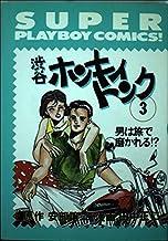 渋谷ホンキイトンク 3 (プレイボーイコミックス)