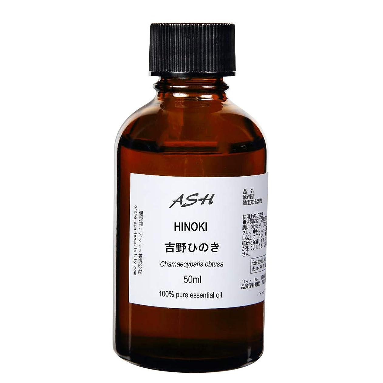 ギャンブルキャリア拍手ASH 吉野ひのき エッセンシャルオイル 50ml AEAJ表示基準適合認定精油 和精油
