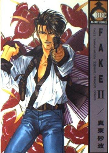 FAKE 2 (ビブロスコミックス)の詳細を見る