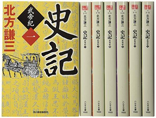 史記武帝紀(文庫判完結全7巻セット) (ハルキ文庫 時代小説文庫)