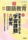 教育科学 国語教育 2020年 07月号 (授業の質を上げる「学習課題」大研究)