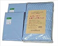 お得な寝具用セットB 85×195cm/ 2010